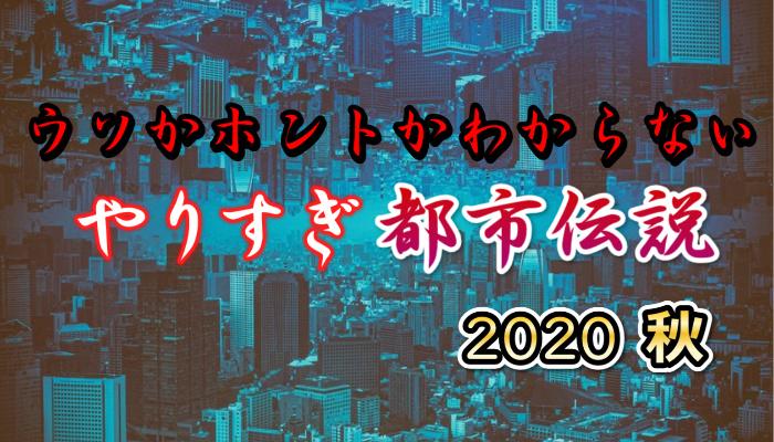 やりすぎ都市伝説2020秋 無料動画の配信情報