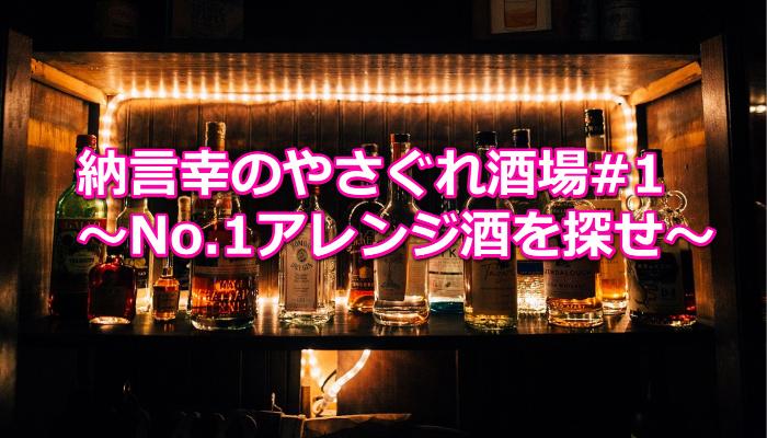 納言幸のやさぐれ酒場#1~No.1アレンジ酒を探せ~ネット限定のバラエティ番組