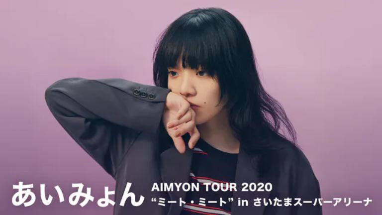 """あいみょん AIMYON TOUR 2020 """"ミート・ミート"""" in さいたまスーパーアリーナ オンラインライブを観る方法と見逃し配信情報"""