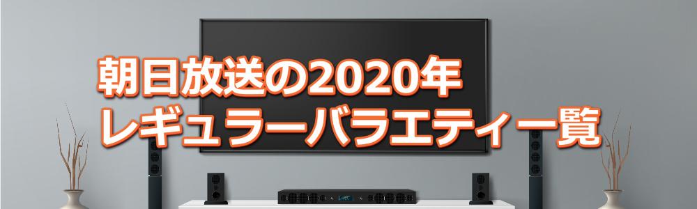 朝日放送の2020年レギュラーバラエティ番組一覧