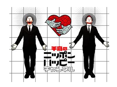 千鳥のニッポンハッピーチャンネルの見逃し配信と無料で動画を観る方法