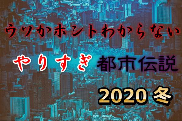 2020 見逃し やりすぎ 都市 伝説 秋