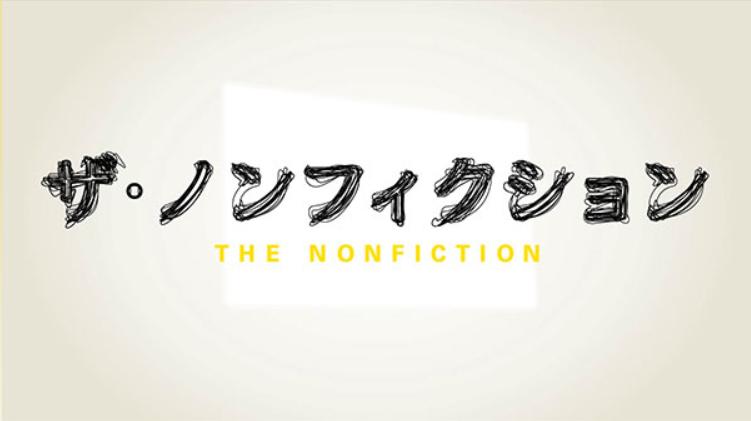 ザ・ノンフィクション 見逃し配信と無料で動画を観る方法