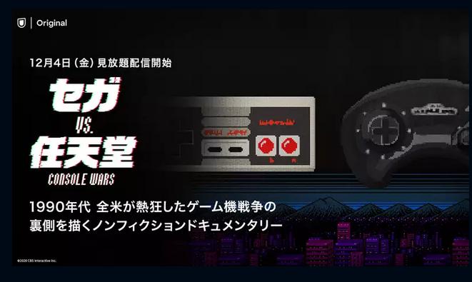 セガvs.任天堂/Console Warsの無料動画をU-NEXT独占配信中!