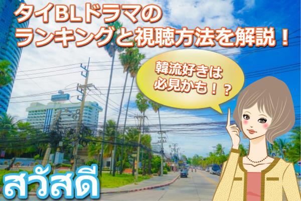 タイBLドラマのランキングと視聴方法