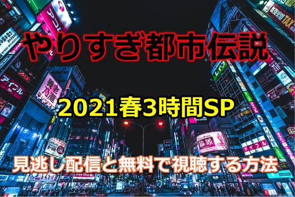 やりすぎ都市伝説2021春3時間SP見逃し配信と無料動画の配信情報