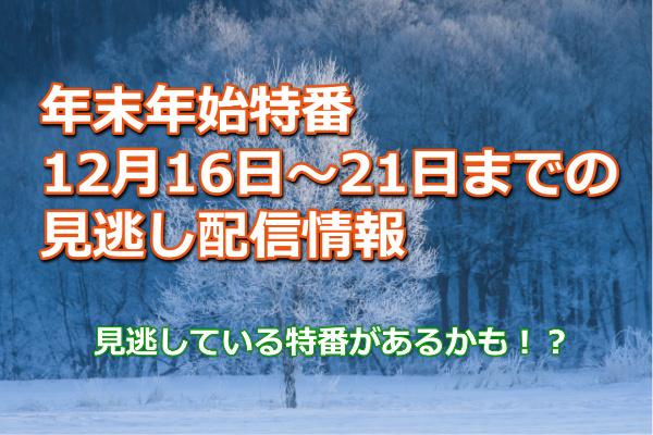 年末年始特番12月16日~21日の見逃し配信と動画を無料で視聴する方法