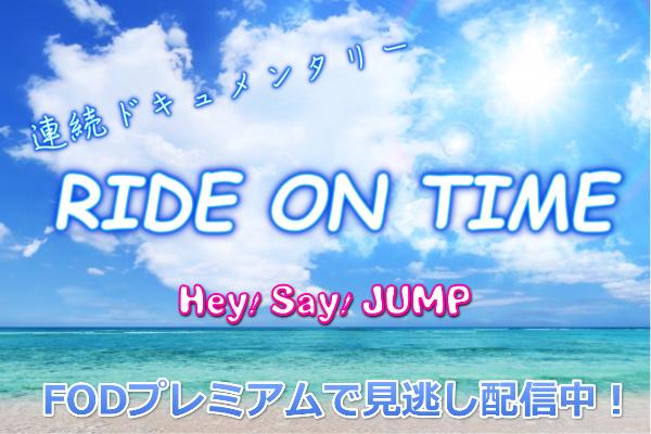 RIDE ON TIMEのHey!Say!JUMP出演放送回の見逃し配信と無料で動画を観る方法