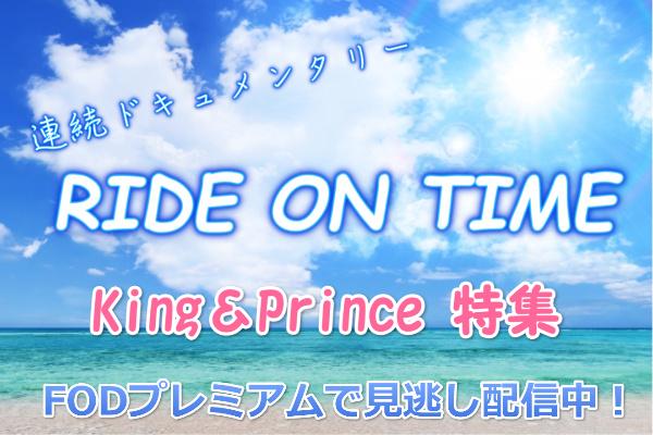 RIDE ON TIMEのKing&Prince(キンプリ)出演放送回の見逃し配信と無料で動画を観る方法