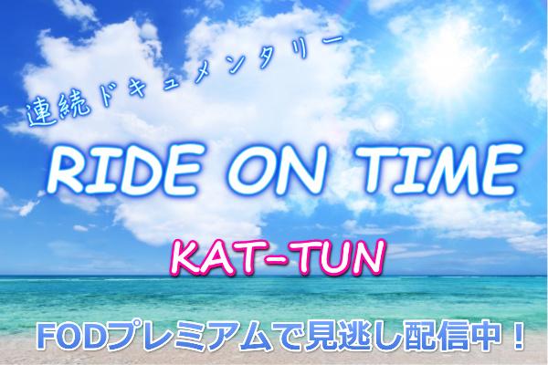 RIDE ON TIMEのKAT-TUN出演放送回の見逃し配信と無料で動画を観る方法
