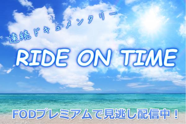 RIDE ON TIMEの見逃し配信と無料で動画を観る方法