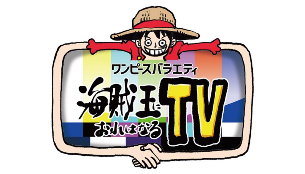 ワンピースバラエティ海賊王に俺はなるTVの見逃し配信と無料で動画を観る方法