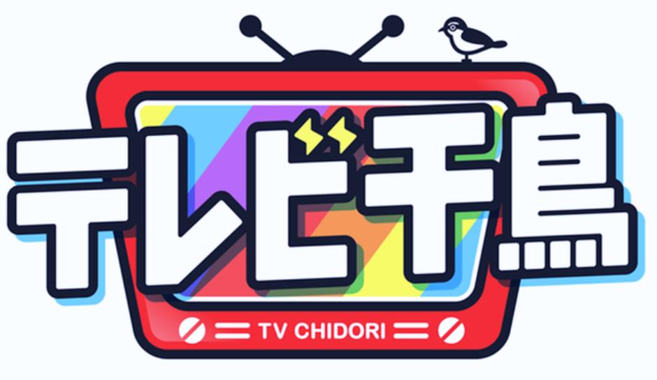 テレビ千鳥(広瀬すず)の見逃し配信と無料で動画を視聴する方法