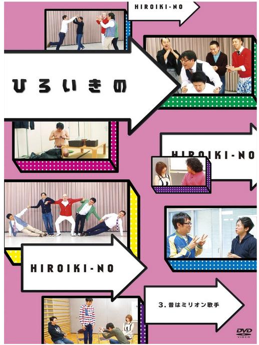 【有吉弘行】ひろいきのシリーズをDVDレンタルで無料視聴!