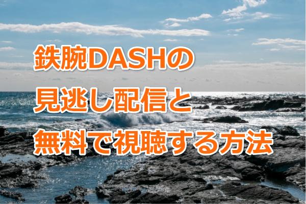 鉄腕DASH(ダッシュ)の見逃し配信と無料で視聴する方法