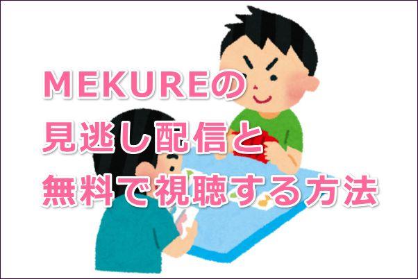 MEKURE(めくれ)の見逃し配信と無料で動画を視聴する方法