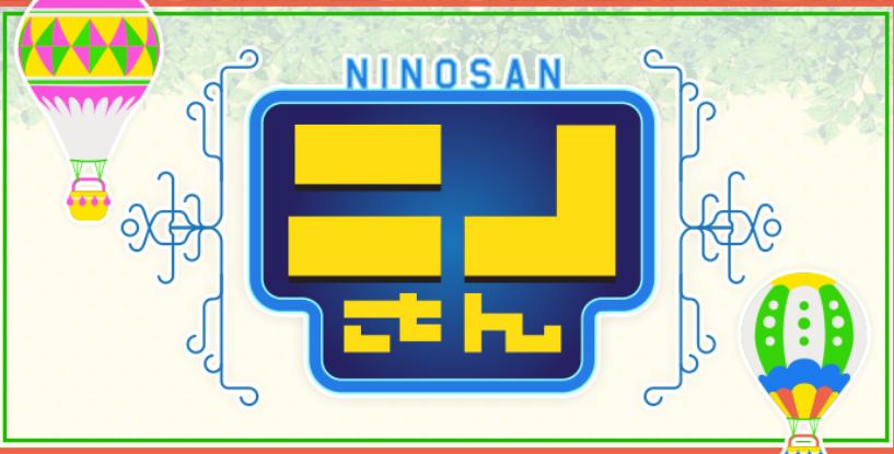 ニノさんの見逃し配信と無料で視聴する方法