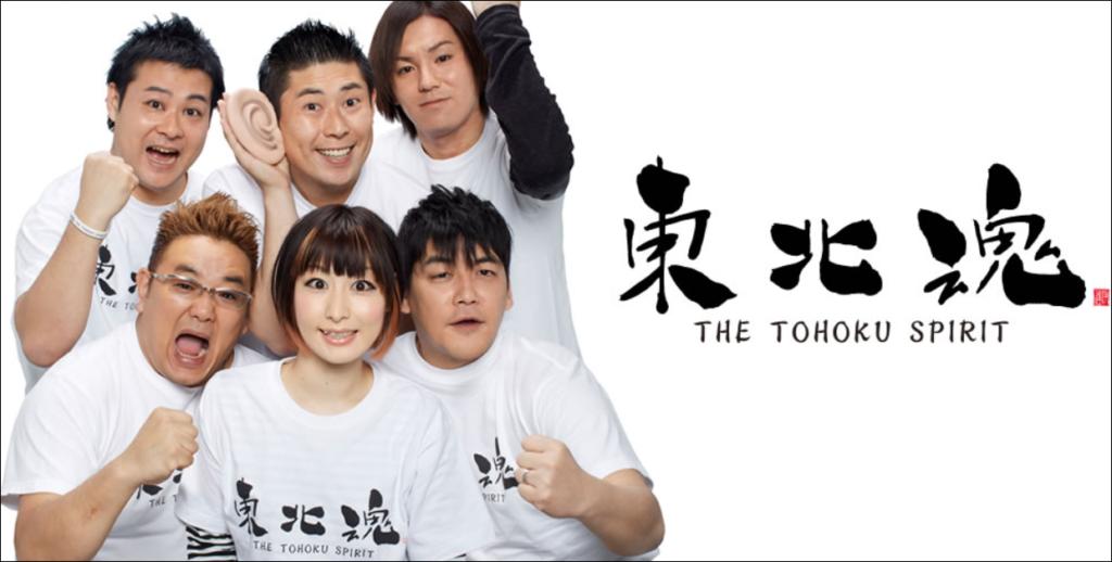 東北魂TVの見逃し配信と無料で動画を視聴する方法