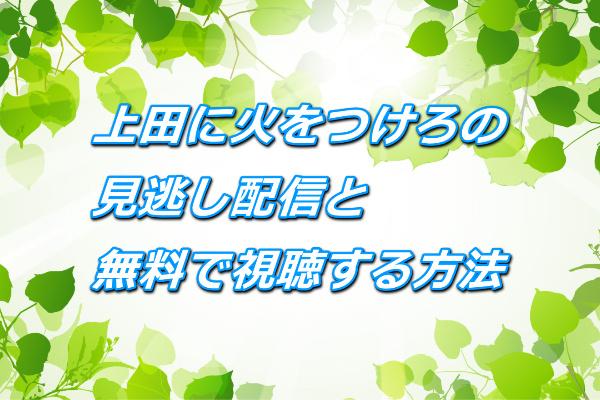 上田に火をつけろの見逃し配信と無料で動画を視聴する方法
