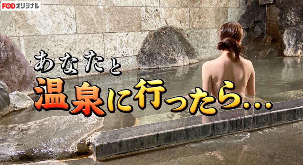 あなたと温泉に行ったら…見逃し配信と無料で視聴する方法