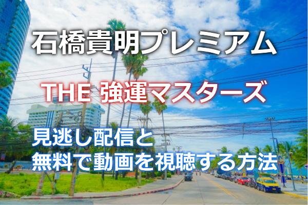 石橋貴明プレミアム10強運マスターズ