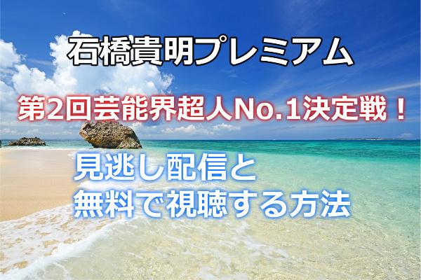 第2回芸能界超人No.1決定戦!見逃し配信と無料で視聴する方法