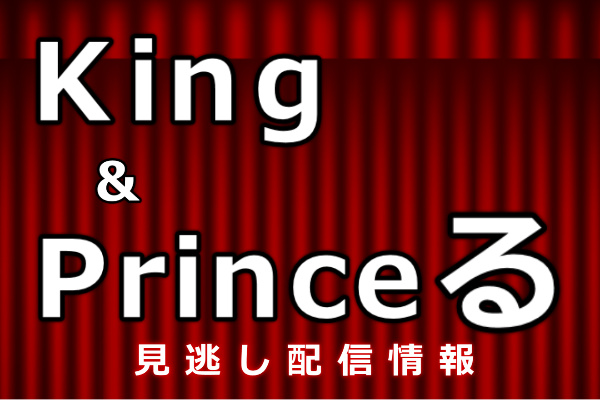 king&Princeる【きんぷる】の見逃し配信