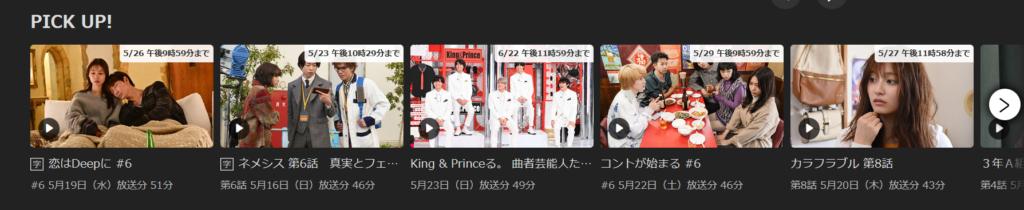 King&Princeる日テレ動画見逃し配信