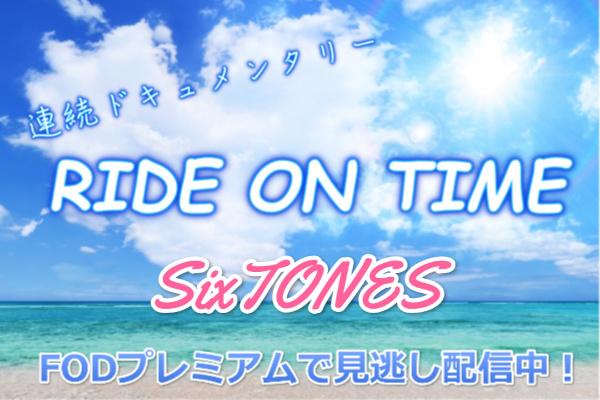 RIDE ON TIME 【SixTONES】の見逃し配信と無料で動画を観る方法