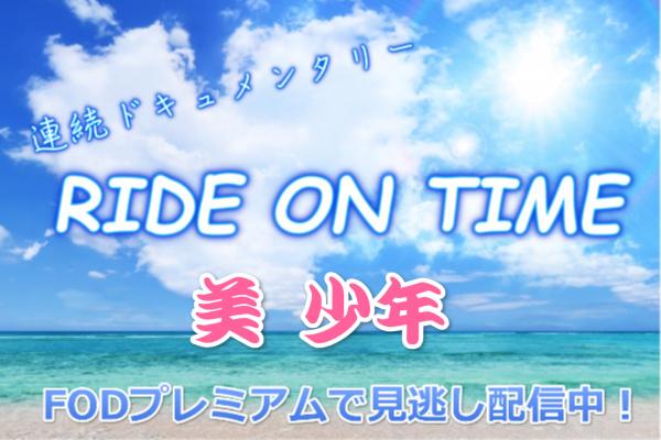 RIDE ON TIME 【美少年】の見逃し配信と無料で動画を観る方法