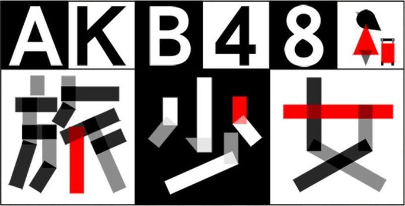 AKB48 旅少女の見逃し配信と無料で視聴する方法