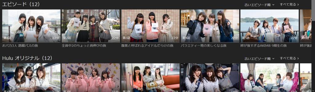 AKB48旅少女見逃し配信