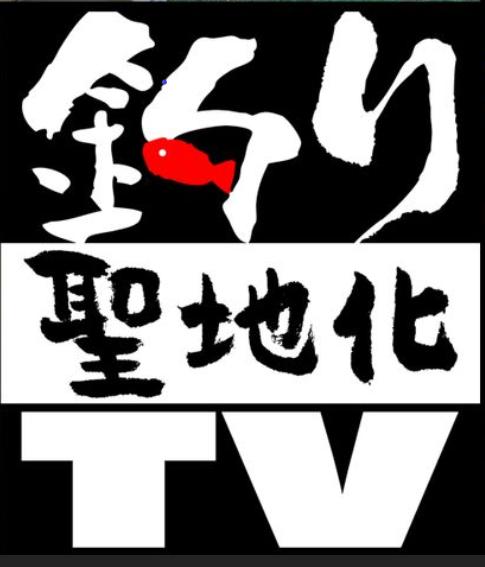 釣り聖地化TVHulu見逃し配信
