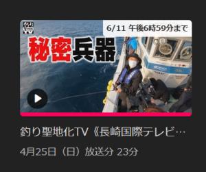 釣り聖地化TV日テレ動画見逃し