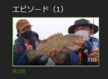 釣り聖地化TV見逃し