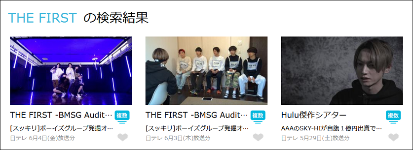 the-first-tver見逃し配信