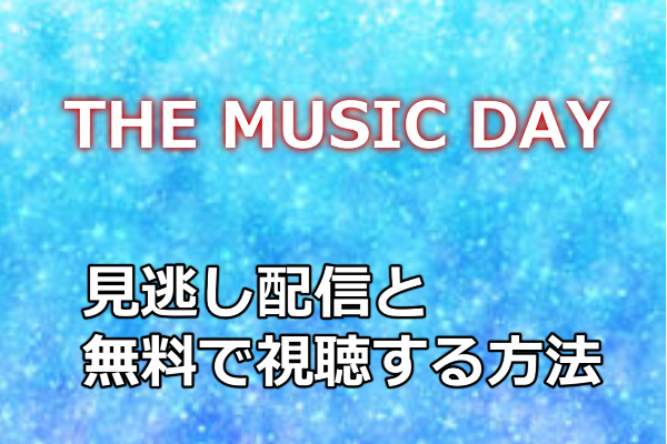 the-music-day見逃し配信