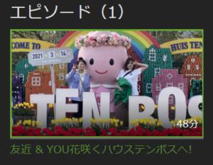 友近&YOUゆうゆう旅Hulu