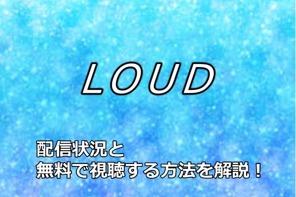 dtv-loudの視聴方法