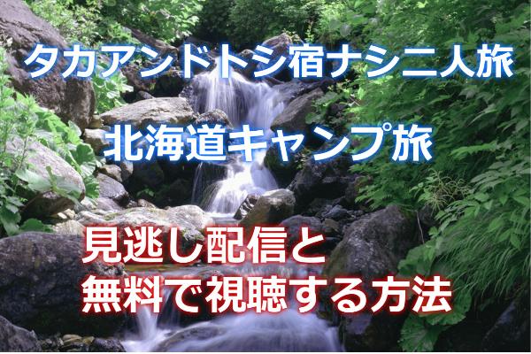 北海道キャンプ旅見逃し