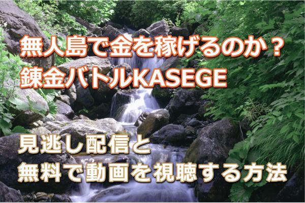 無人島で金を稼げるのか?錬金バトルKASEGEの見逃し配信と無料で動画を視聴する方法
