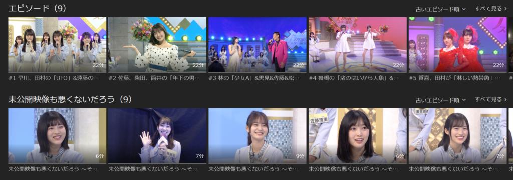 乃木坂スター誕生Hulu見逃し配信