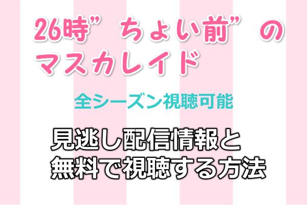 """26時""""ちょい前""""のマスカレイド見逃し配信"""