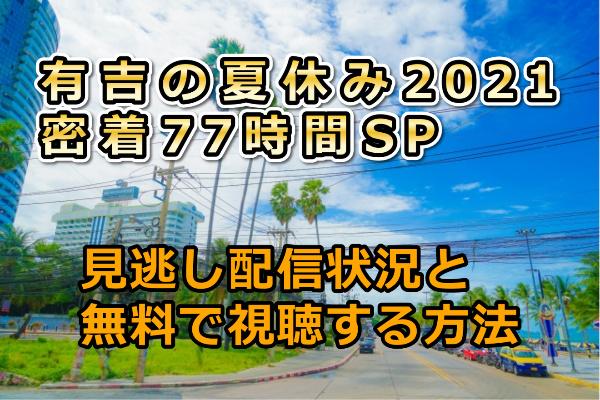 有吉の夏休み2021年密着77時間SPの見逃し配信と無料で動画を観る方法