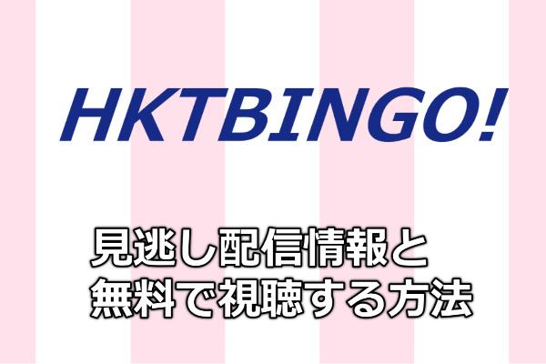 HKTBINGO見逃し