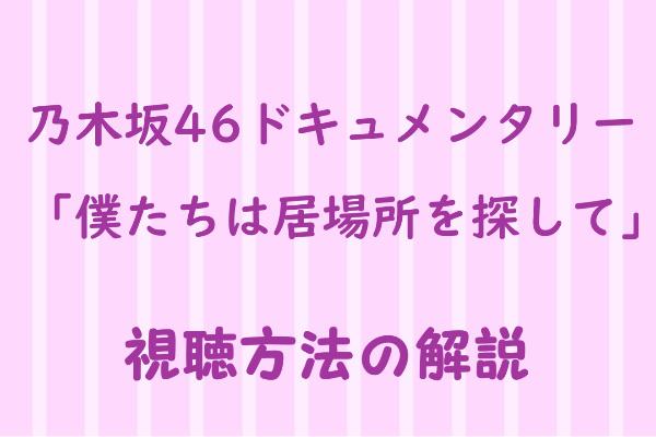 乃木坂46ドキュメンタリー視聴方法