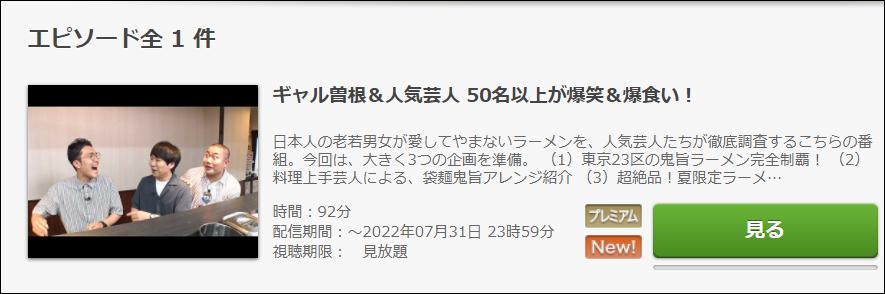 鬼旨ラーメンGP2021年夏見逃し