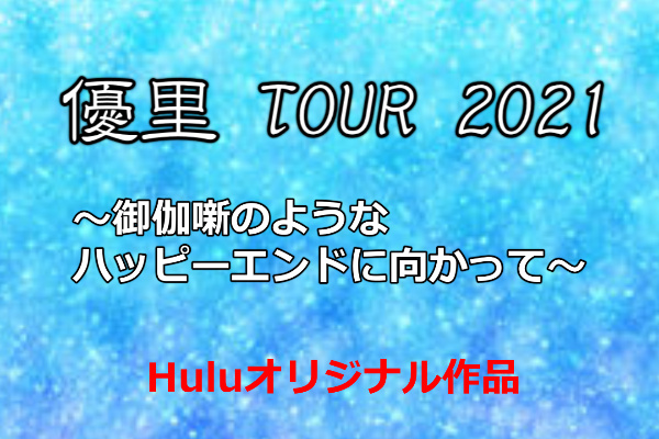 優里 TOUR 2021