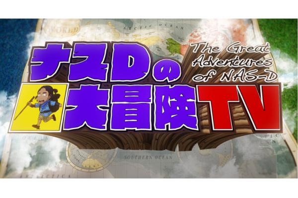ナスD大冒険TV見逃し配信