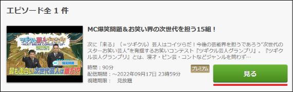 ツギクル芸人グランプリ2021FOD配信状況